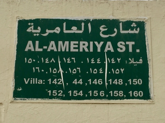 Our villa was located on Al-Ameriya Street within the compound!