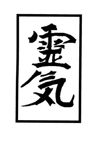 Reiki - Japanese Kanji